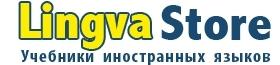 Lingva Store - учебники иностранных языков